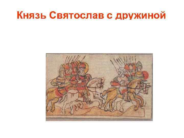 Князь Святослав с дружиной