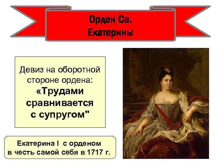 Орден Св. Екатерины Девиз на оборотной стороне ордена: «Трудами сравнивается с супругом
