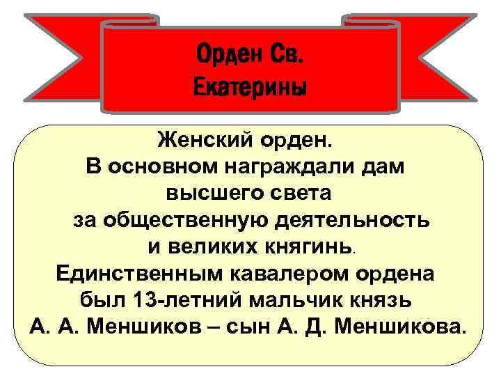 Орден Св. Екатерины Женский орден. В основном награждали дам высшего света за общественную деятельность