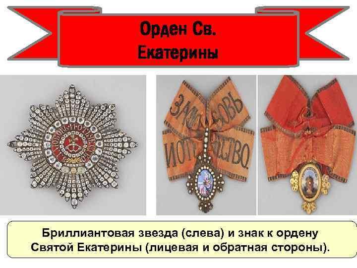 Орден Св. Екатерины Бриллиантовая звезда (слева) и знак к ордену Святой Екатерины (лицевая и