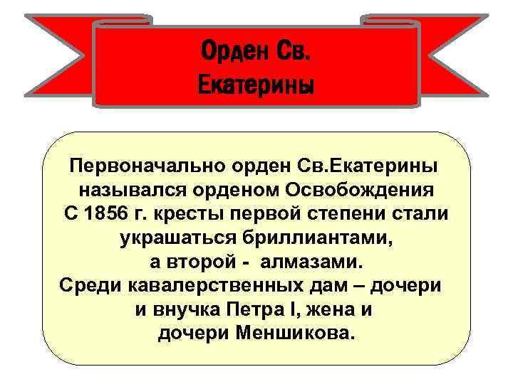 Орден Св. Екатерины Первоначально орден Св. Екатерины назывался орденом Освобождения С 1856 г. кресты