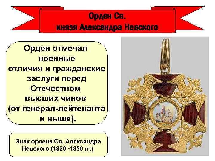 Орден Св. князя Александра Невского Орден отмечал военные отличия и гражданские заслуги перед Отечеством