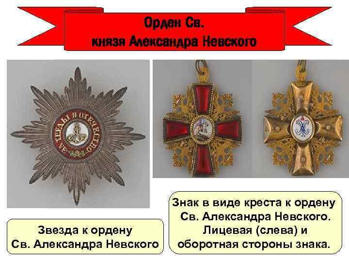 Орден Св. князя Александра Невского Знак в виде креста к ордену Св. Александра Невского.