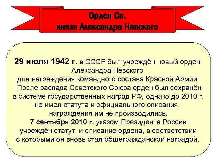 Орден Св. князя Александра Невского 29 июля 1942 г. в СССР был учреждён новый