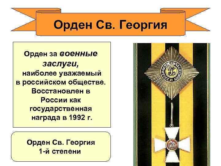 Орден Св. Георгия Орден за военные заслуги, наиболее уважаемый в российском обществе. Восстановлен в