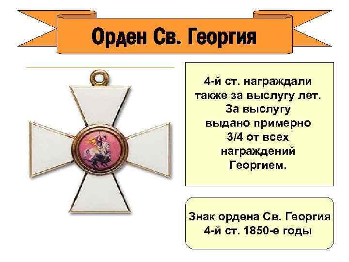 Орден Св. Георгия 4 -й ст. награждали также за выслугу лет. За выслугу выдано
