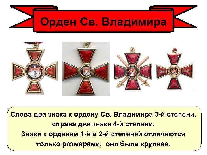 Орден Св. Владимира Слева два знака к ордену Св. Владимира 3 -й степени, справа