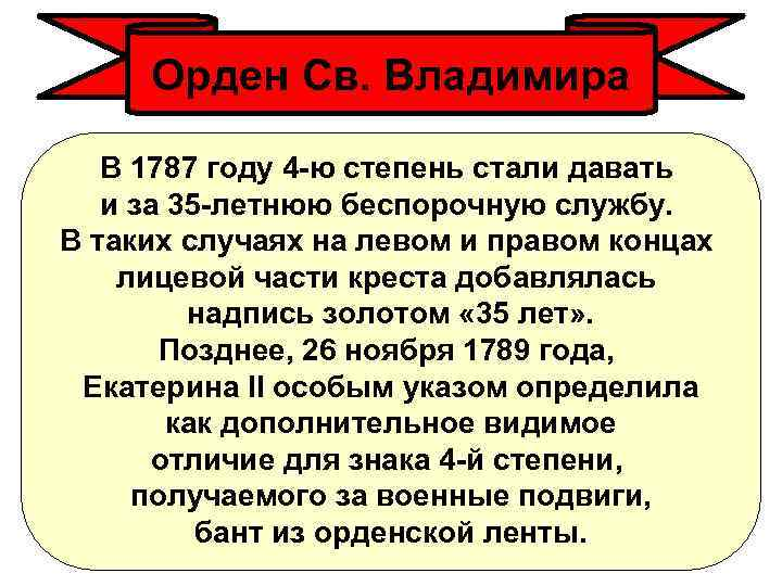 Орден Св. Владимира В 1787 году 4 -ю степень стали давать и за 35