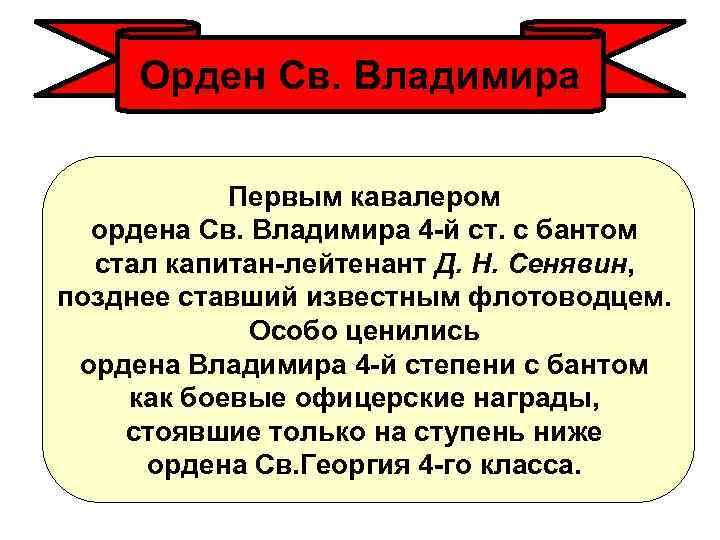 Орден Св. Владимира Первым кавалером ордена Св. Владимира 4 -й ст. с бантом стал