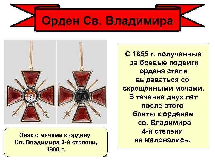Орден Св. Владимира Знак с мечами к ордену Св. Владимира 2 -й степени, 1900