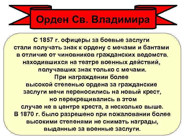 Орден Св. Владимира С 1857 г. офицеры за боевые заслуги стали получать знак к