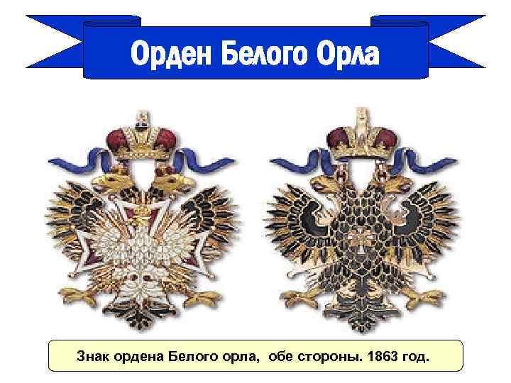 Орден Белого Орла Знак ордена Белого орла, обе стороны. 1863 год.