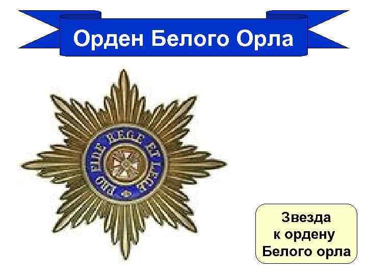 Орден Белого Орла Звезда к ордену Белого орла
