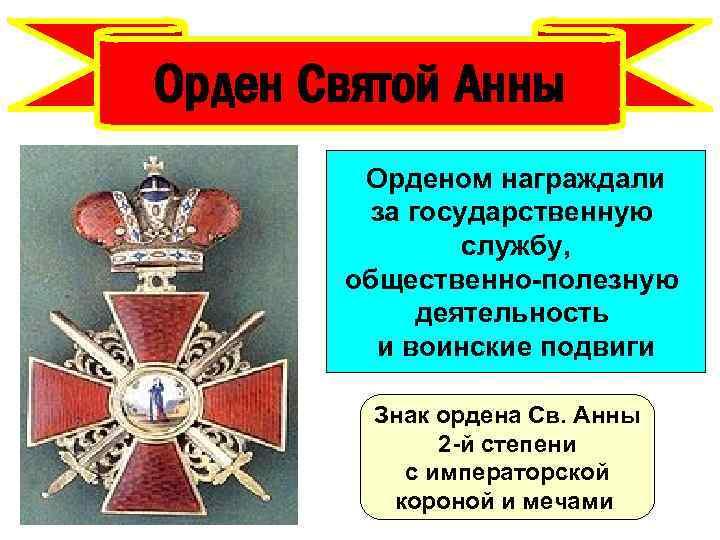 Орден Святой Анны Орденом награждали за государственную службу, общественно-полезную деятельность и воинские подвиги Знак