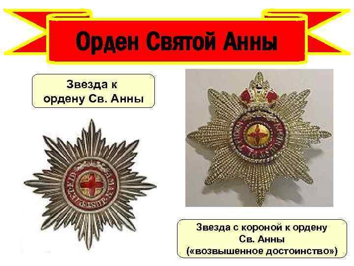 Орден Святой Анны Звезда к ордену Св. Анны Звезда с короной к ордену Св.