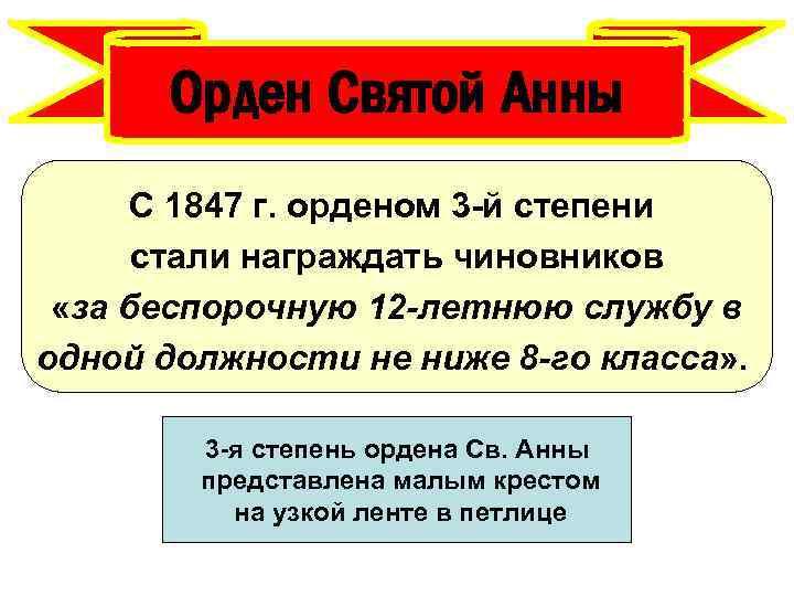 Орден Святой Анны С 1847 г. орденом 3 -й степени стали награждать чиновников «за