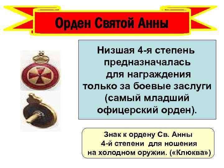 Орден Святой Анны Низшая 4 -я степень предназначалась для награждения только за боевые заслуги