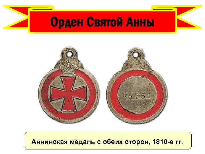 Орден Святой Анны Аннинская медаль с обеих сторон, 1810 -е гг.