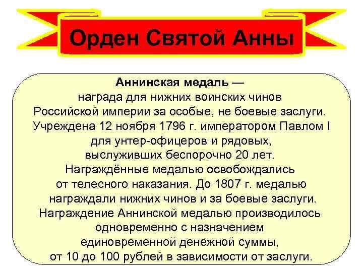 Орден Святой Анны Аннинская медаль — награда для нижних воинских чинов Российской империи за