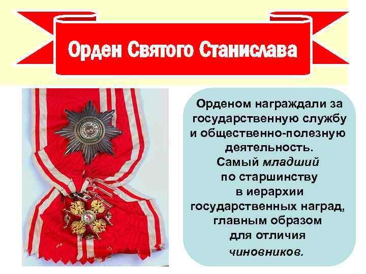 Орден Святого Станислава Орденом награждали за государственную службу и общественно-полезную деятельность. Самый младший по