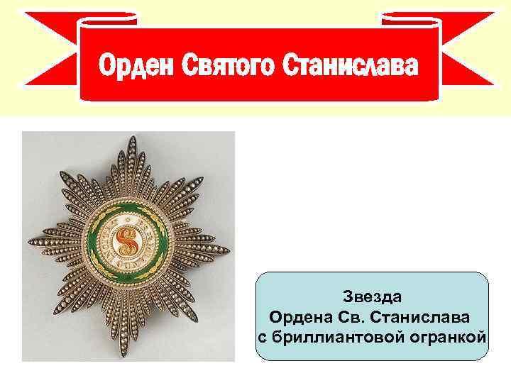 Орден Святого Станислава Звезда Ордена Св. Станислава с бриллиантовой огранкой