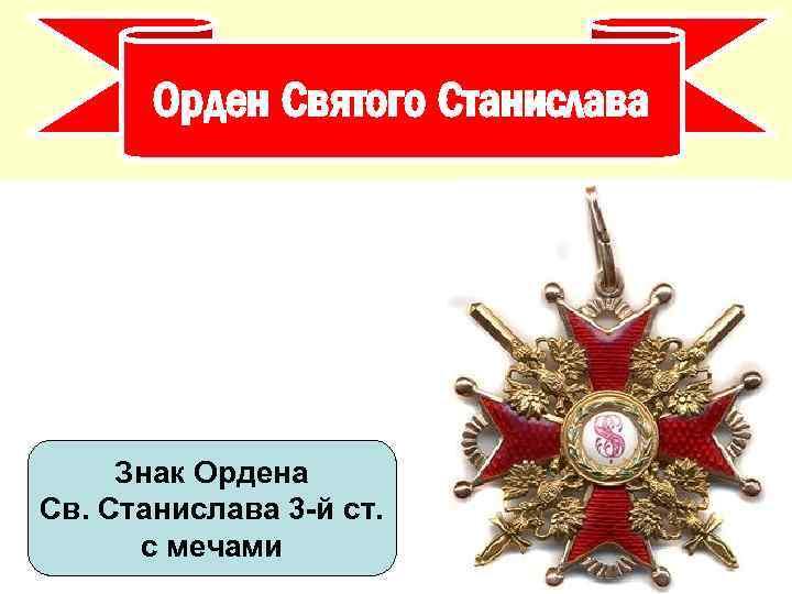 Орден Святого Станислава Знак Ордена Св. Станислава 3 -й ст. с мечами