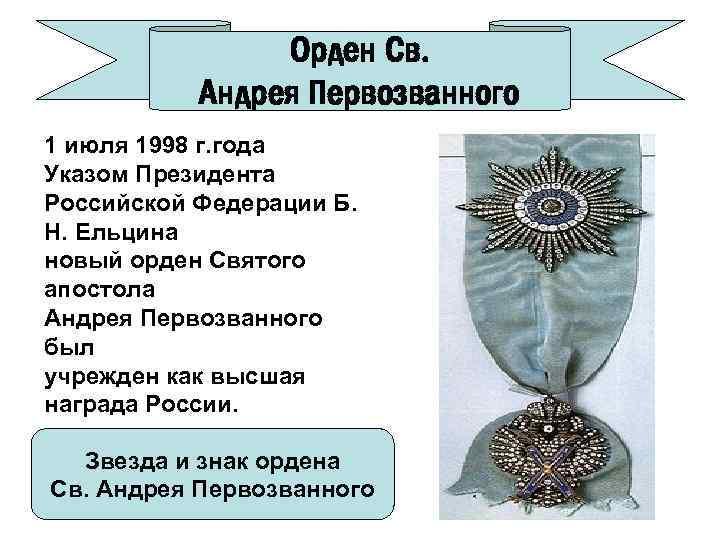 Орден Св. Андрея Первозванного 1 июля 1998 г. года Указом Президента Российской Федерации Б.