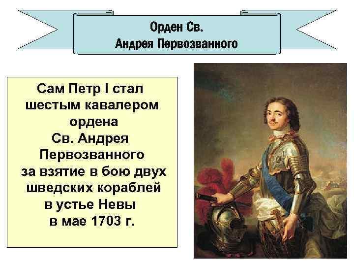 Орден Св. Андрея Первозванного Сам Петр I стал шестым кавалером ордена Св. Андрея Первозванного