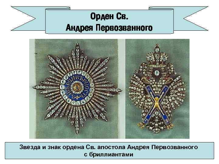 Орден Св. Андрея Первозванного Звезда и знак ордена Св. апостола Андрея Первозванного с бриллиантами