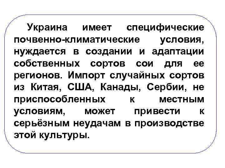 Украина имеет специфические почвенно-климатические условия, нуждается в создании и адаптации собственных сортов сои для