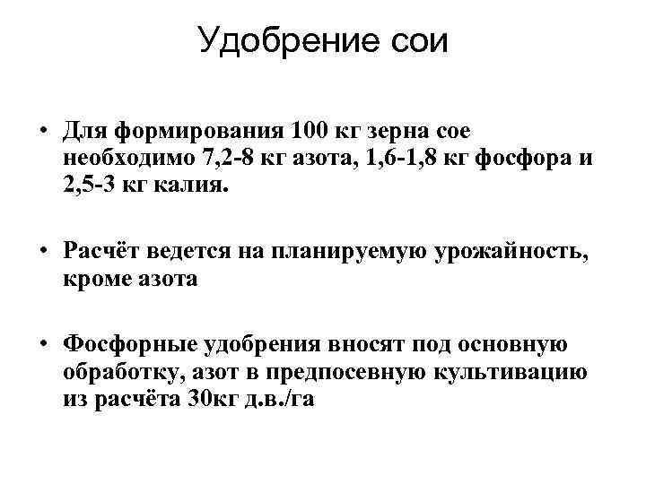Удобрение сои • Для формирования 100 кг зерна сое необходимо 7, 2 -8 кг