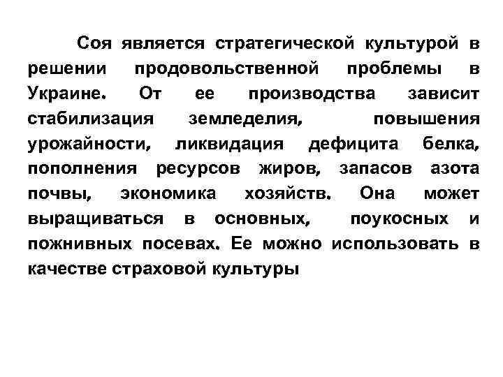 Соя является стратегической культурой в решении продовольственной проблемы в Украине. От ее производства зависит