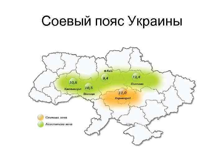 Соевый пояс Украины