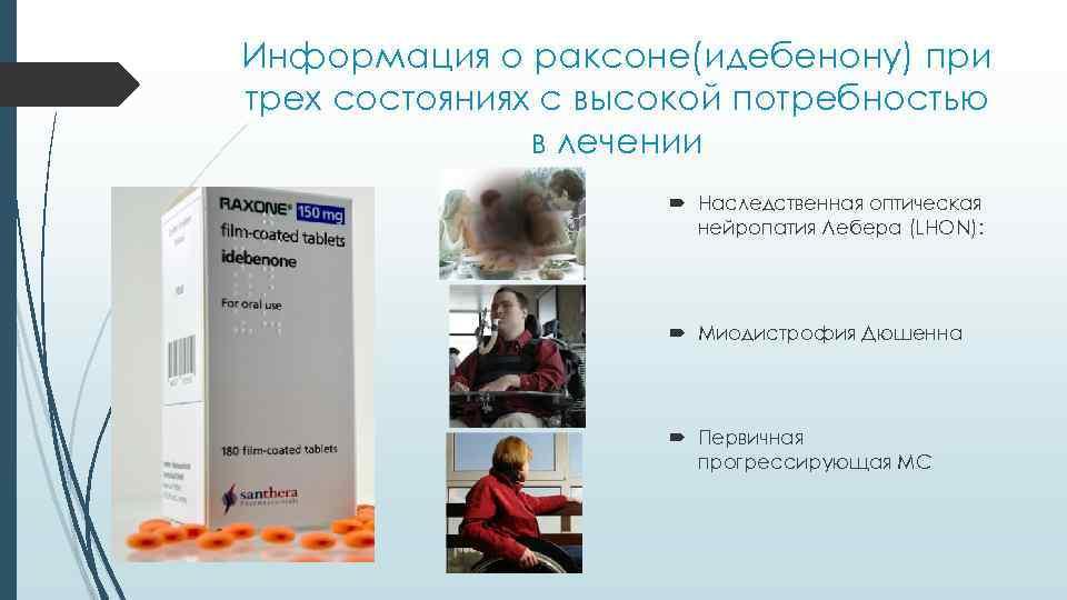 Информация о раксоне(идебенону) при трех состояниях с высокой потребностью в лечении Наследственная оптическая нейропатия