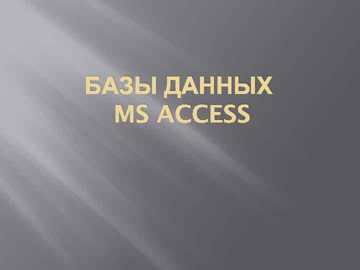 БАЗЫ ДАННЫХ MS ACCESS