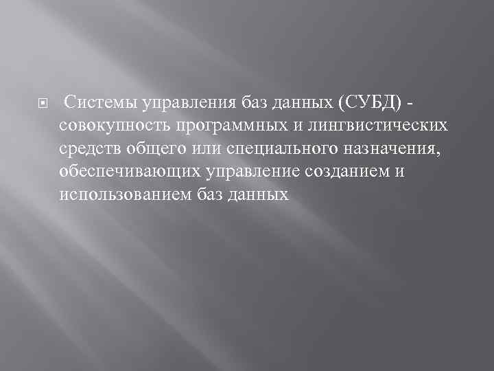 Системы управления баз данных (СУБД) совокупность программных и лингвистических средств общего или специального