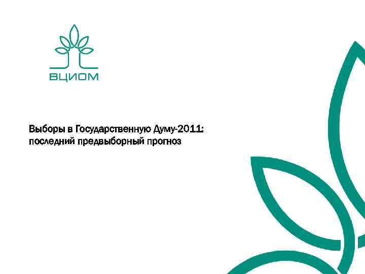 Выборы в Государственную Думу-2011: последний предвыборный прогноз