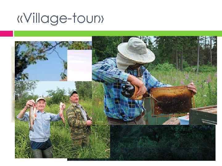 «Village-tour»