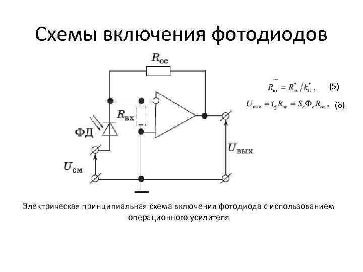 Фотодиод схема усилителя
