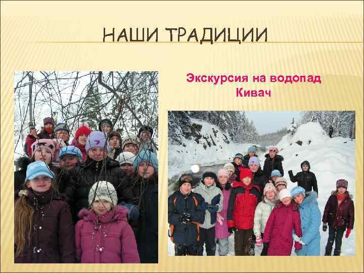 НАШИ ТРАДИЦИИ Экскурсия на водопад Кивач