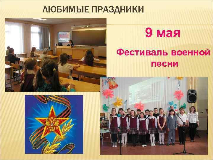 ЛЮБИМЫЕ ПРАЗДНИКИ 9 мая Фестиваль военной песни