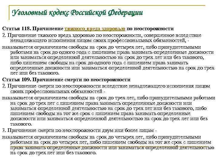 Уголовный кодекс Российской Федерации Статья 118. Причинение тяжкого вреда здоровью по неосторожности 2. Причинение