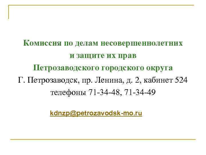 Комиссия по делам несовершеннолетних и защите их прав Петрозаводского городского округа Г. Петрозаводск, пр.