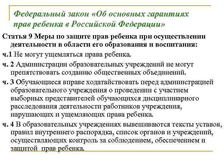 Федеральный закон «Об основных гарантиях прав ребенка в Российской Федерации» Статья 9 Меры по