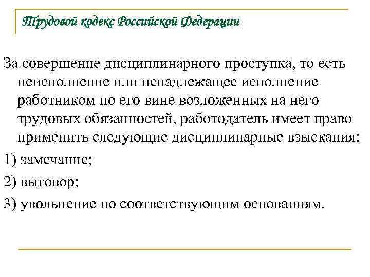 Трудовой кодекс Российской Федерации За совершение дисциплинарного проступка, то есть неисполнение или ненадлежащее исполнение