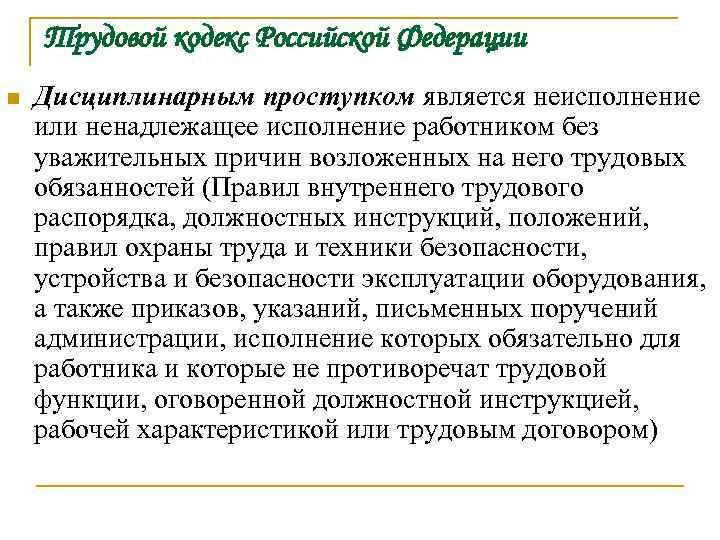 Трудовой кодекс Российской Федерации n Дисциплинарным проступком является неисполнение или ненадлежащее исполнение работником без