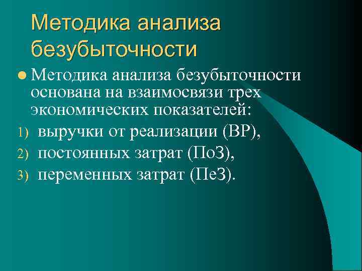 Методика анализа безубыточности l Методика анализа безубыточности основана на взаимосвязи трех экономических показателей: 1)