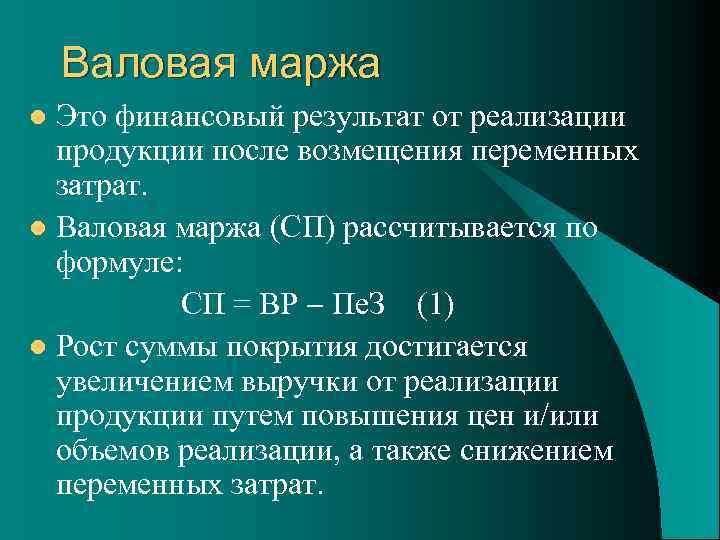 Валовая маржа Это финансовый результат от реализации продукции после возмещения переменных затрат. l Валовая