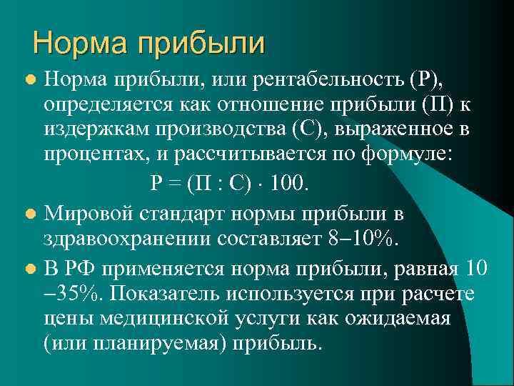 Норма прибыли, или рентабельность (Р), определяется как отношение прибыли (П) к издержкам производства (С),