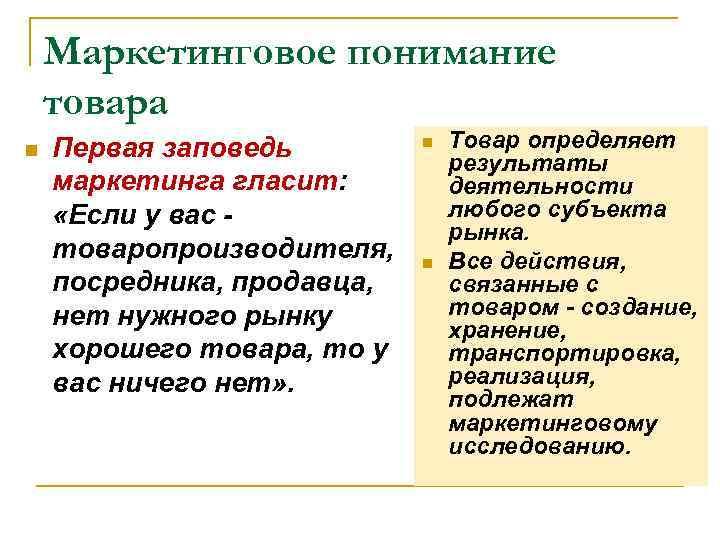 Маркетинговое понимание товара n Первая заповедь маркетинга гласит: «Если у вас товаропроизводителя, посредника, продавца,
